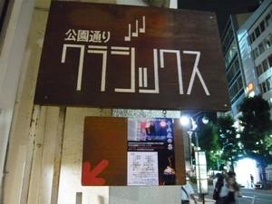 十六夜の宴 ~清田愛未×和楽器コラボレーション~