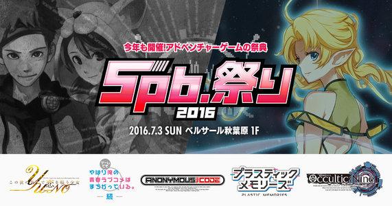 5pb.祭り2016 CHIYOMARU STUDIO最新作 PS4/PSVita『ANONYMOUS;CODE』トークステージ