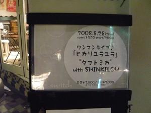 """ワンマンライブ♪「ヒカリユラユラ」(""""タマトミカ""""with SHINKILOW)"""