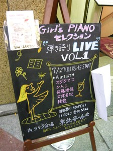 Girl's PIANO セレクション 弾き語りLIVE VOL.1(オダタマコ,かんこ,佐藤理保,大津美紀,韓霞)