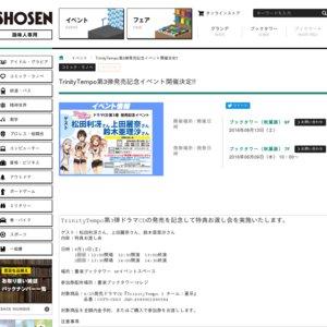 TrinityTempoドラマCD第3巻発売記念イベント 1回目