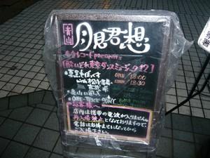 青空レコードpresents「酔いどれ東京ダンスミュージック12」(真黒毛ぼっくすwith松永孝義 宮武希,泰山に遊ぶ,ONE-TRICK PONY)