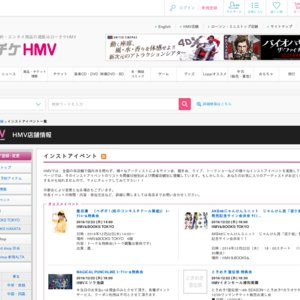 OPテーマ「SAKURAスキップ」&EDテーマ「Now Loading!!!!」CD販売記念イベント~Level.4~
