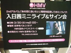 2ndアルバム「あの空に会いたい」発売記念 入日茜ミニライブ&サイン会