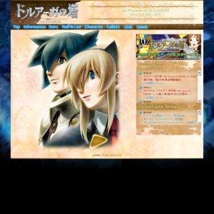 「東京国際アニメフェア2008」内『ドルアーガの塔』キャストトークショー