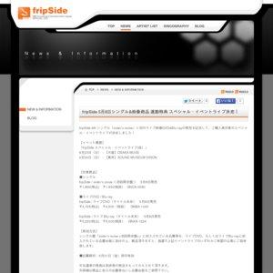 fripSide スペシャル・イベントライブ2013 TOKYO