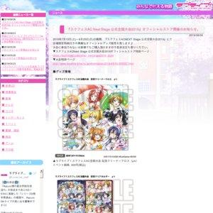ラブライブ!「µ's New Year LoveLive! 2013」Part1フィルムライブ&第13話上映イベント