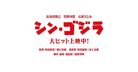 『シン・ゴジラ』発声可能上映