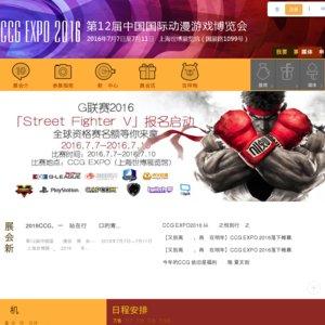 上海CCG 2016 CCG EXPO 水瀬いのりトークショー