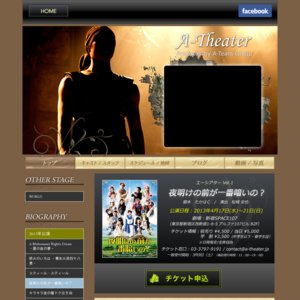 夜明けの前が一番暗いの? 4月21日17:00公演(千秋楽)【B】