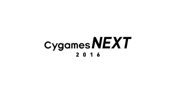 Cygames NEXT 2016