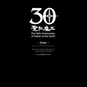 活動絵巻教典発布記念!聖飢魔II「全席死刑 -LIVE BLACK MASS 東京- 」上映会
