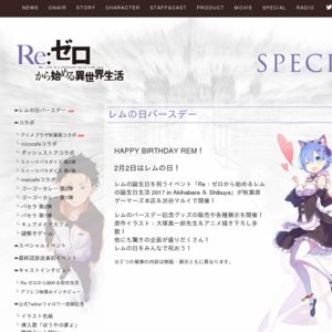 TVアニメ「Re:ゼロから始める異世界生活」スペシャルイベント 昼公演
