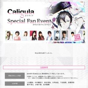 「Caligula-カリギュラ-」スペシャルファンイベント