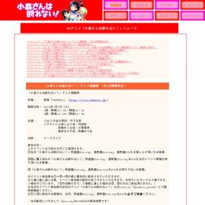 「小森さんは断れない! 」アニメ感謝祭 2部