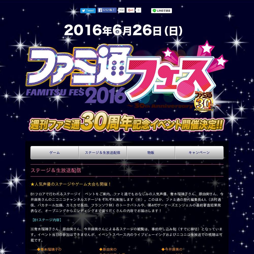 ファミ通フェス2016 ファミ通バ...