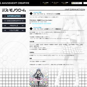 ミス・モノクローム真夏の抽選会ツアー アニメイト名古屋