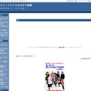 「謎の新ユニットSTA☆MENアワー陸!海!空!ぼくらのなつやすみ~心の旅~」発売記念イベント(横浜)