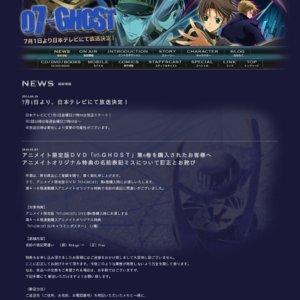「07-GHOST」アニメイトプレミアムトークイベント 午後