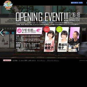 アイドルマスタープラチナスターズ コラボカフェ in アニON STATION × アニON オープニングイベント 7/18 1st