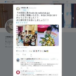 大和田仁美のcafe de radioclub.jp #13 公開生放送