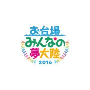 お台場みんなの夢大陸2016 めざましライブ 欅坂46