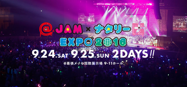 @JAM×ナタリー EXPO 2016 2日目