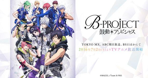 B-PROJECT~鼓動*アンビシャス~スペシャルライブ 「BRILLIANT*PARTY」