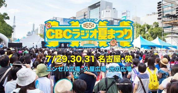 CBCラジオ夏まつり2016 「美雲ΔJUNNA&フレイアΔ鈴木みのり (from ワルキューレ) ステージ」