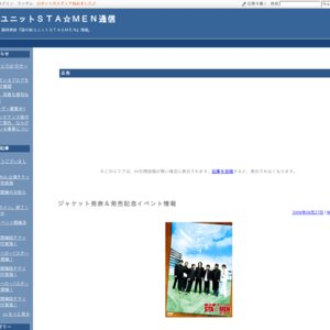 「謎の新ユニットSTA☆MENアワー エガヲ」発売記念イベント(東京)