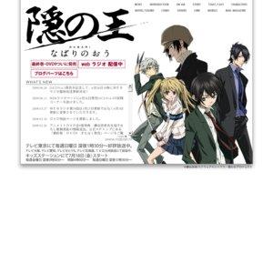 「隠の王」DVD発売記念限定イベント
