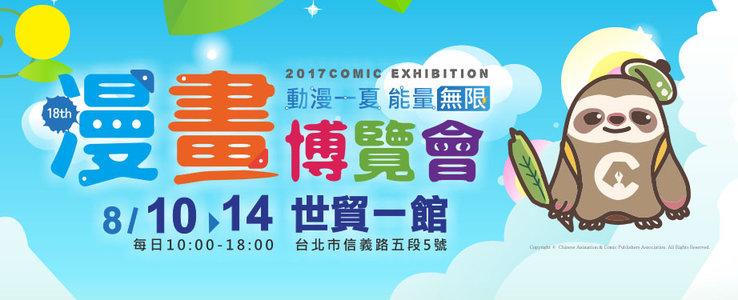 2016第17屆漫畫博覽會~ラブライブ!サンシャイン!!スベシャルステージ