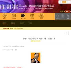 心が叫びたがってるんだ。/舞台挨拶〔上海〕  保利国际影城上海世博店