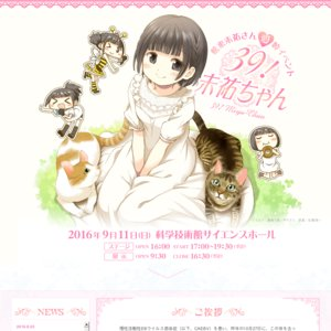 松来未祐さん愛悼イベント 「39! 未祐ちゃん」 ステージイベント