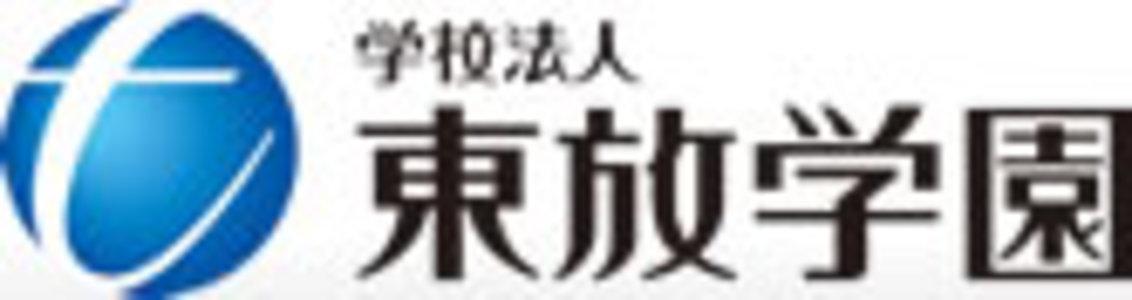 東放学園 放送声優科 スペシャル体験入学 (8/8午後の部)