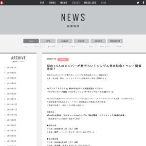 TVアニメ「マクロスΔ」新OP&EDテーマ発売記念イベント~関西