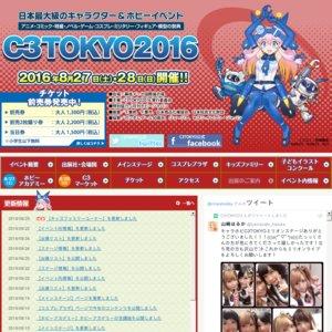 C3TOKYO2016 2日目