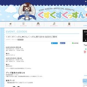くすくすくっすん☀️さんくっすん祭り2016 東京公演 2部