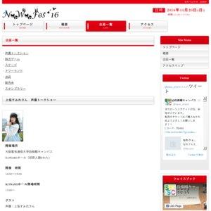 大阪電気通信大学 なわフェス'16 上坂すみれさん声優トークショー