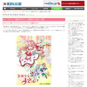 テレビアニメ「装神少女まとい」最速先行上映会 in 京都