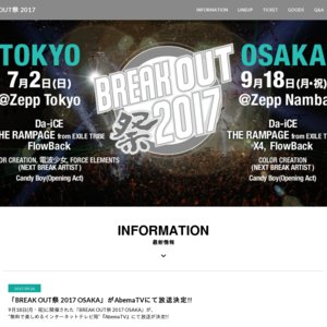 BREAK OUT 夏祭 2016
