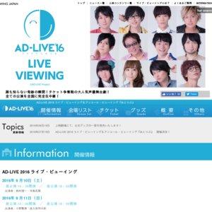 AD-LIVE'16 (9/25夕)「あとりぶ」 (9/30)