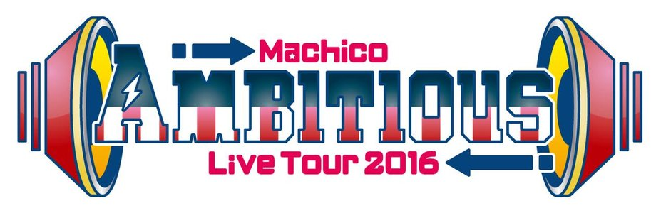 Machico Live Tour 2016 AMBITIOUS 東京公演