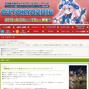 C3TOKYO2016 2日目 メインステージ C3TOKYO ワーナー夏の電撃文庫アニメ祭り