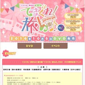 てさぐれ!部活もの 番外編「てさぐれ!旅もの」その2 DVD発売記念イベント (アキバ☆ソフマップ)