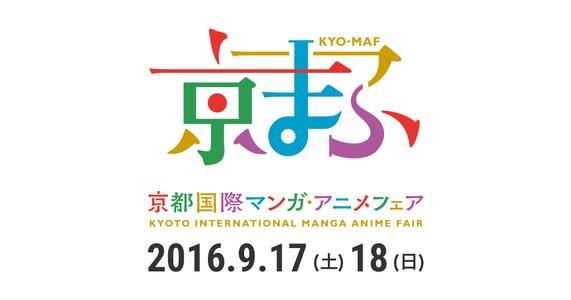 京都国際マンガ・アニメフェア(京まふ)2016 1日目 オープニングセレモニー