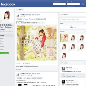 新田惠海 In Taiwan 海外個人見面會「從此刻開始,與EMTN一同EMUSIC ~ Hello! 台灣 ~」昼の部