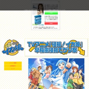 TVアニメ「侵略!イカ娘」早稲田侵略でゲソ祭