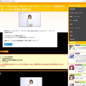 桃井はるこ「Pink Hippo Album~セルフカバー・ベスト~」発売記念イベント@とらのあな新潟店