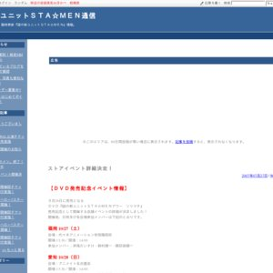 「謎の新ユニットSTA☆MENアワー ソリマチ」DVD発売記念イベント 福岡